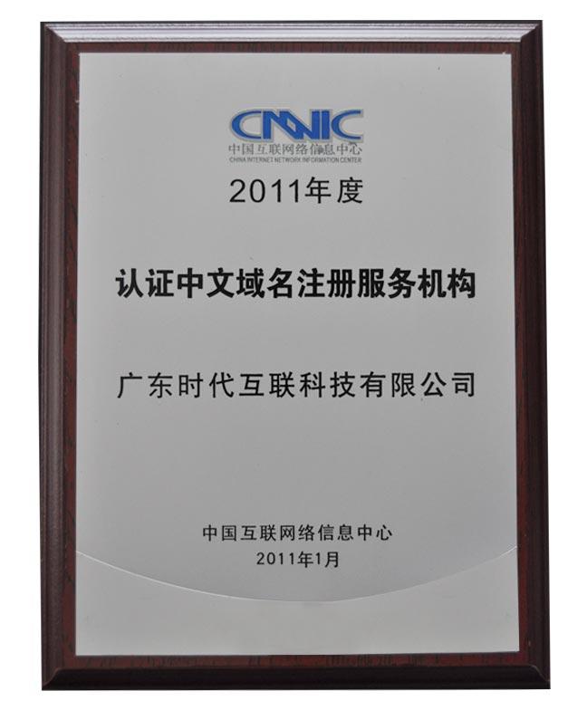 2011年度 CNNIC 認證中文域名注冊服務機構