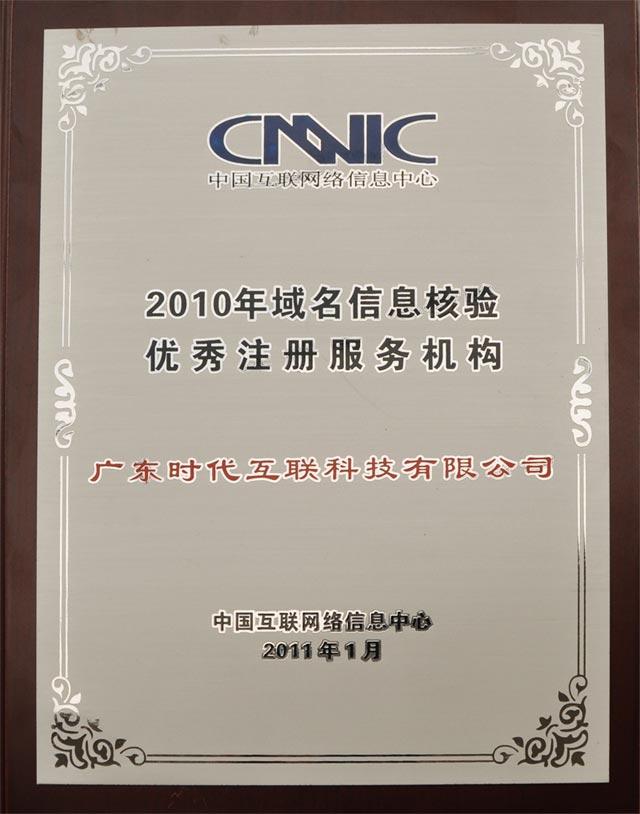 """2010年度 CNNIC """"域名信息核驗優秀注冊服務機構"""""""