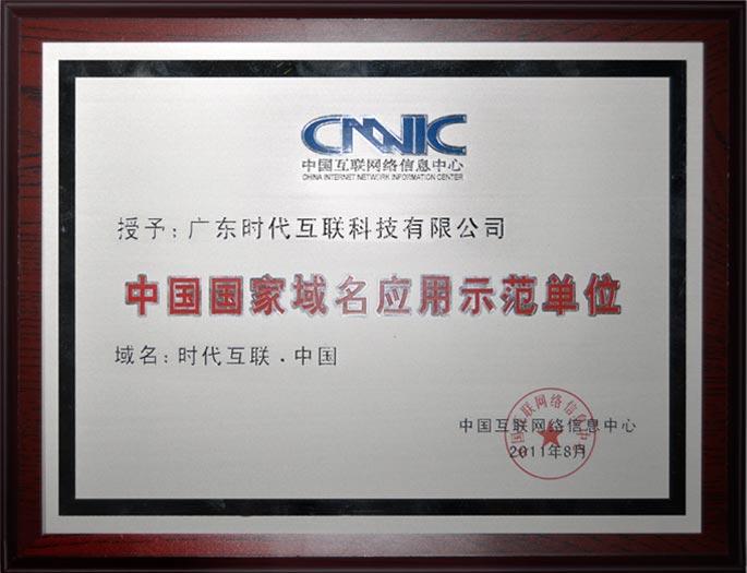 CNNIC 中國國家域名應用示范單位