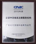 2012年度CNNIC认证中文域名注册服务机构