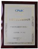 2014年度CNNIC认证域名注册服务机构