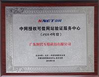 2013年度中网授权可信网站验证服务中心