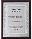 2012年度KNET中网