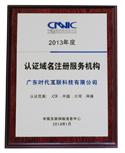 2013年度CNNIC认证域名注册服务机构