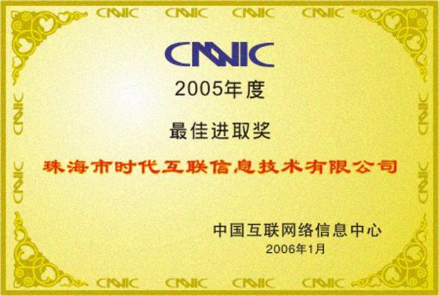 2005年度 CNNIC 最佳服務注冊機構