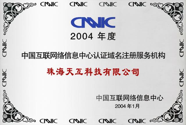 2004 CNNIC 中國互聯網中心認證域名注冊服務機構