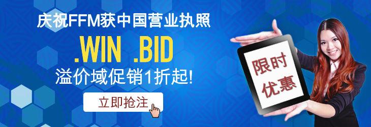 慶祝FFM獲中國營業執照.WIN .BID溢價域促銷1折起!