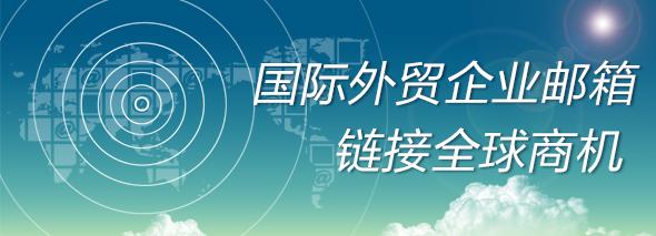 国际外贸企业邮箱,链接全球商机