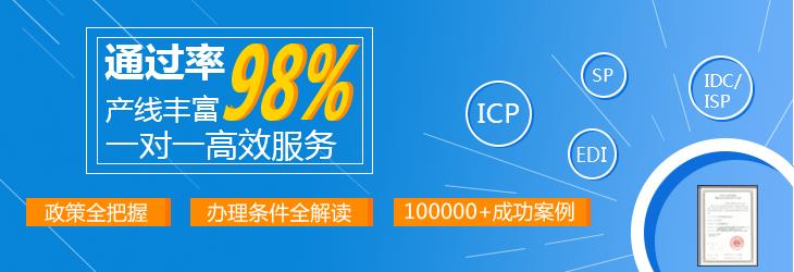 代辦ICP證書