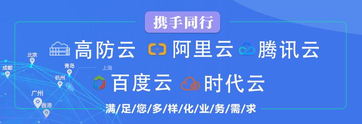 时代互联携手阿里云、百度云、腾讯云、高仿云提供领先的云计算