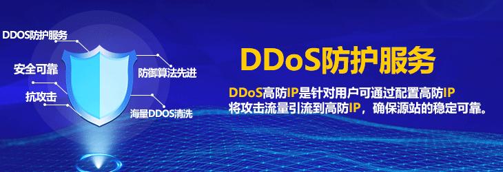 DDOS防護