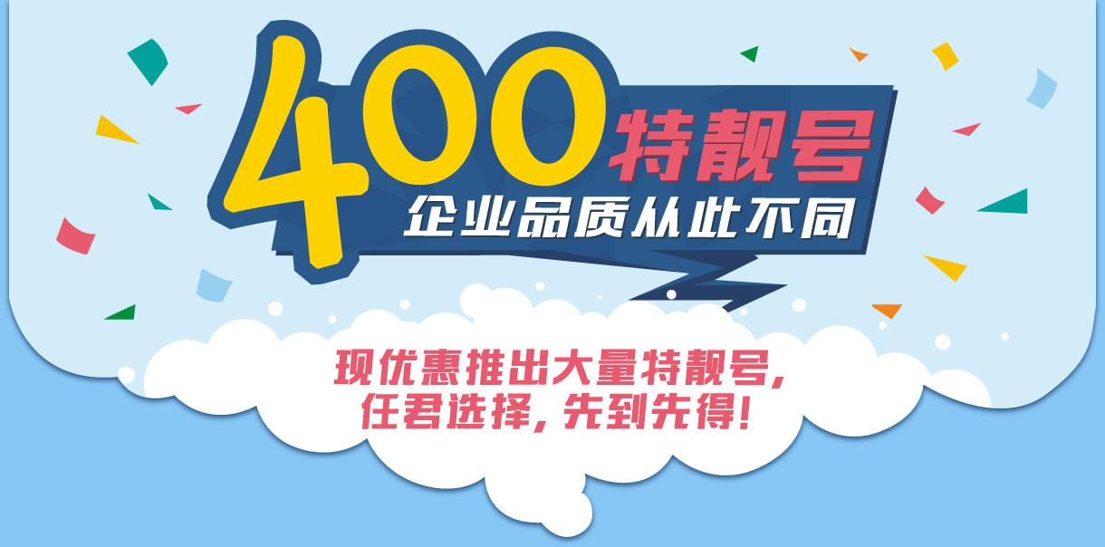 400特惠號,企業品質從此不同,大量特惠號,任君選擇