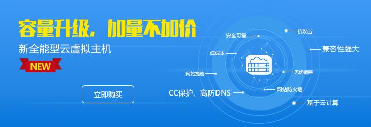 AG88环亚集团新全能型云虚拟机