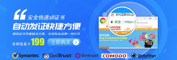 SL数字证书保护您的网站信息安全